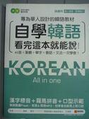 【書寶二手書T7/語言學習_PIU】自學韓語看完這本就能說_韓曉_有DVD