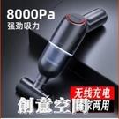 車載吸塵器車用無線充電大功率吸力強力迷你汽車內家用小型手持式 創意新品
