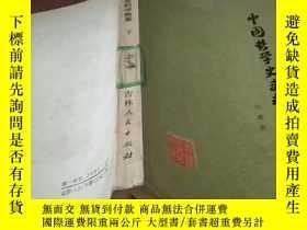 二手書博民逛書店中國哲學史史料學概要罕見下冊Y4749 劉建國 吉林人民出版社