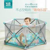 兒童游戲圍欄嬰幼兒防護欄安全柵欄寶寶圍欄可折疊海洋球池BL 【巴黎世家】