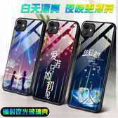 iPhone 11 Pro Max 手機殼 夜光玻璃保護殼 全包防摔軟邊硬殼 卡通 夜光殼 手機套 保護套