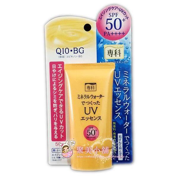 SHISEIDO 資生堂 防曬專科 礦泉水感Q10保濕UV防曬乳 50g SPF50+ PA++++ 【聚美小舖】