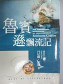 【書寶二手書T1/翻譯小說_JKK】魯賓遜漂流記_盧相如, 丹尼爾.狄