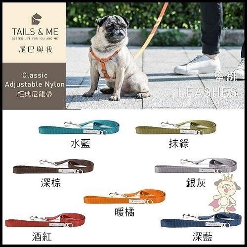 *KING WANG*台灣製TAILS&ME 尾巴與我《經典尼龍帶牽繩》S號賣場