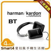 【愛拉風 X Harman Kardon多媒體旗艦】BT耳罩式 抗躁 音樂 立體聲 耳機 免持 簡約