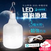 走走去旅行99750【EG536】LED燈泡掛燈 贈充電線 三檔光照 充電燈泡 戶外露營燈 緊急照明
