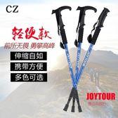 鋁合金戶外登山杖超輕可伸縮折疊手杖徒步爬山拐杖裝備直柄