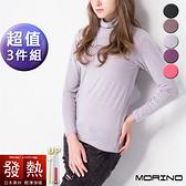 下殺56折【MORINO摩力諾】女日本素材 發熱衣 長袖T恤 高領衫(超值3件組)