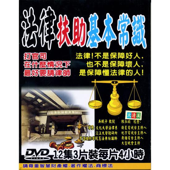 法律扶助基本常識DVD