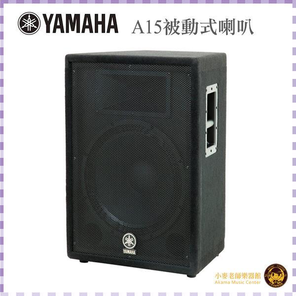 【小麥老師 樂器館】Yamaha 公司貨 A15 15吋 被動式 喇叭 外場 單顆