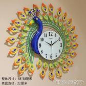一紅孔雀簡約創意歐式鐘錶掛鐘客廳現代裝飾電子時鐘臥室石英鐘大 igo  全館免運