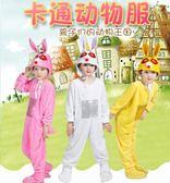 兒童表演服裝 秋冬加厚兒童小白兔演出服 cosplay