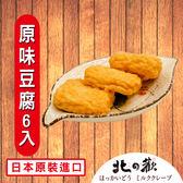 【北之歡】《原味豆腐火鍋料6入裝》㊣日本原裝進口