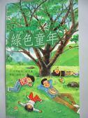 【書寶二手書T4/科學_LHZ】綠色童年-親子戶外旅行_劉克襄