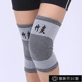 保暖護膝 竹炭運動護膝 籃球跑步羽毛球足球騎行保暖健身護具男女戶外登山 免運快出