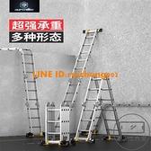 梯子多功能折疊梯鋁合金加厚人字梯家用伸縮梯升降便攜工程【輕派工作室】