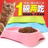 寵物食盆 食盆固定寵物干糧喝水盆食具貓餐桌貓咪用品 GY686『寶貝兒童裝』