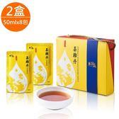 【樂品食尚】日安滋益-晏雞丹滴雞精·常溫養生飲禮盒2盒(50mlx8包/盒)