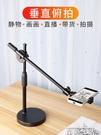 手機支架手機桌面支架直播拍攝防抖專用手機架垂直俯拍錄像書法網課寫字LX 晶彩
