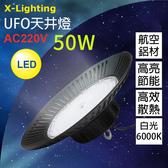 LED 50W  UFO天井燈 IC智能溫控 AC220V  (工礦燈 天井燈 斗笠燈)100W 150W 200W