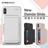 VRS New Damda Glide iPhone Xs Xs Max 卡殼 卡片 防撞 保護殼 手機殼 韓國 軍規 5.8 6.5