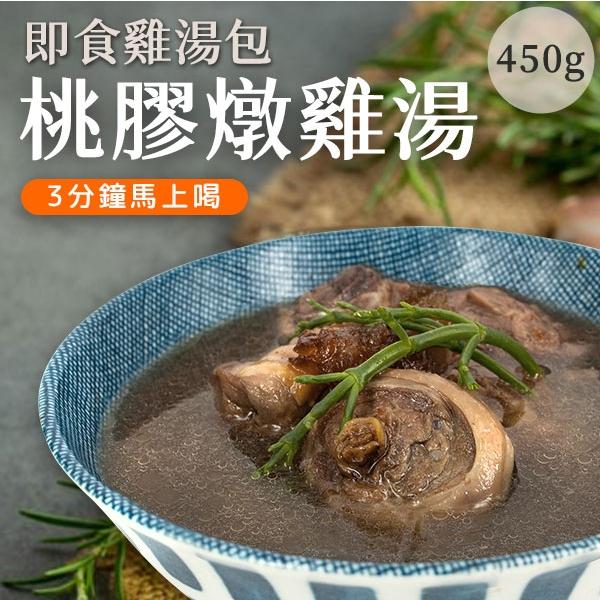 桃膠燉雞湯 雞湯包 養生雞湯 450g 即食 燉雞湯 熬雞湯 固形物190g 單人份 煲湯 年菜 月子餐