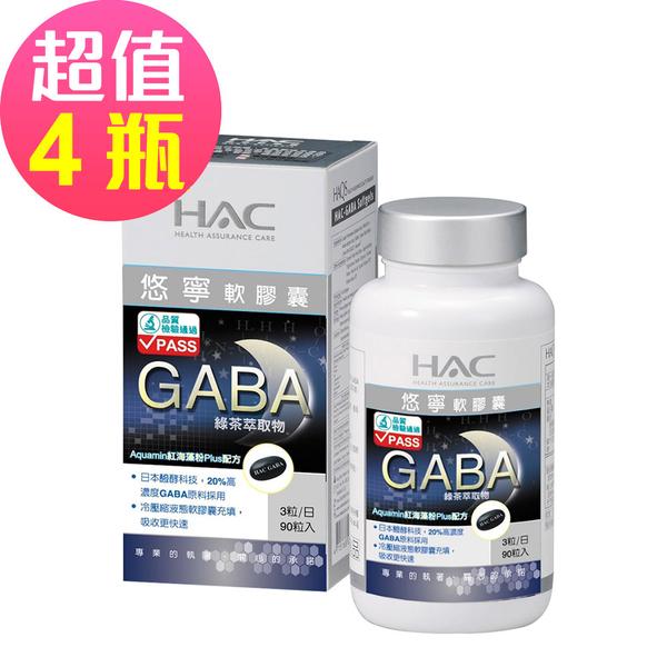 【永信HAC】悠寧軟膠囊x4瓶(90粒/瓶)
