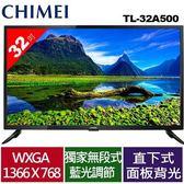 CHIMEI奇美 32型A500系列多媒體液晶顯示器 TL-32A500 / TL32A500