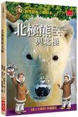 神奇樹屋小百科9:北極熊與北極(新版)