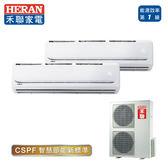 限高雄 HERAN禾聯 HI-C72x2_HO2-C150 變頻一對二壁掛式冷專型