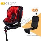 Osann oreo360° i-size isofix 0-12歲360度旋轉汽車座椅 -魔力紅+Osann MAXI汽車座椅保護墊