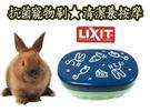 立可吸- PGB-1 寵物刷 寵物按摩梳 寵物澡刷  美國寵物第一品牌LIXIT®