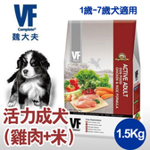 PetLand寵物樂園《VF魏大夫》活力成犬 (雞肉+米) 配方 1.5kg / 特選狗飼料