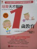 【書寶二手書T1/保健_ZEH】培育天才腦的1歲教育原價_250_久保田競