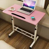 簡易折疊筆記本電腦桌家居用床上可行動升降台式兒童學習寫字書桌igo『櫻花小屋』