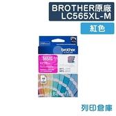 原廠墨水匣 BROTHER 紅色 高容量 LC565XL M /適用 Brother MFC J2310/J3520/J3720