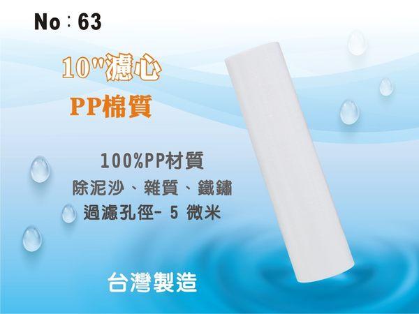 【龍門淨水】10英吋PP濾心.濾水器.淨水器.魚缸.電解水機.飲水機.水塔過濾器(貨號P1610)