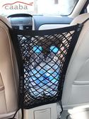 汽車掛袋  汽車座椅間儲物網兜收納箱車載車用置物袋椅背掛袋車內用品多功能T 1色
