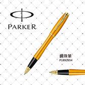 派克 PARKER URBAN 都會系列 帝黃 鋼珠筆 P1892654