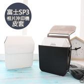 Norns【富士SP3相片沖印機皮套】附背帶Fujifilm instax SHARE SP-3相印機 磁扣保護套 相機包 黑色白色