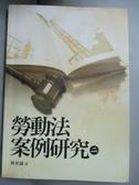 【書寶二手書T1/大學社科_JCQ】勞動法案例研究(二)_林更盛