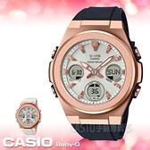 CASIO 卡西歐 手錶專賣店 MSG-S600G-1A BABY-G 優雅太陽能雙顯女錶 防水100米 MSG-S600G