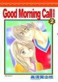 (二手書)愛情起床號 2. Good Morning Call