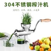 手搖榨汁機-手動不銹鋼小麥草榨汁機手搖水果蔬菜麥苗生姜石榴壓汁機專用 提拉米蘇