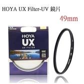 HOYA 49mm UX Filter-UV 鏡片 SLIM廣角薄框 10層多層鍍膜 WR防水鍍膜【立福公司貨】
