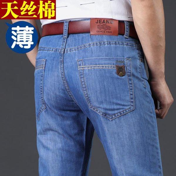 夏季薄款牛仔褲男寬鬆直筒大碼商務休閒男褲中腰天絲淺色長褲子 時尚潮流