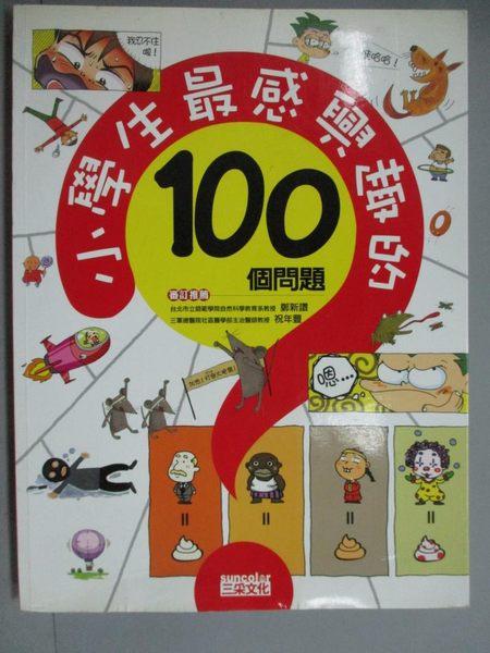 【書寶二手書T9/少年童書_ZJQ】小學生最感興趣的100個問題_Uri Production