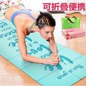YOMER可折疊便攜式小號瑜伽墊 迷你超薄防滑薄款男女瑜珈健身墊子jy【這店有好貨】