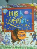 【書寶二手書T5/少年童書_QDM】拼被人送的禮_傑夫.布藍波