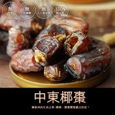 【屏聚美食】中東椰棗(200±5克)